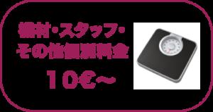 kizai_staff_kobetsu_ryokin