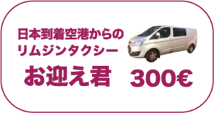 omukae_kun