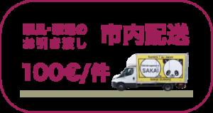 shinai_haiso
