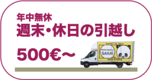 shumatsu_kyujitsu_hikkoshi
