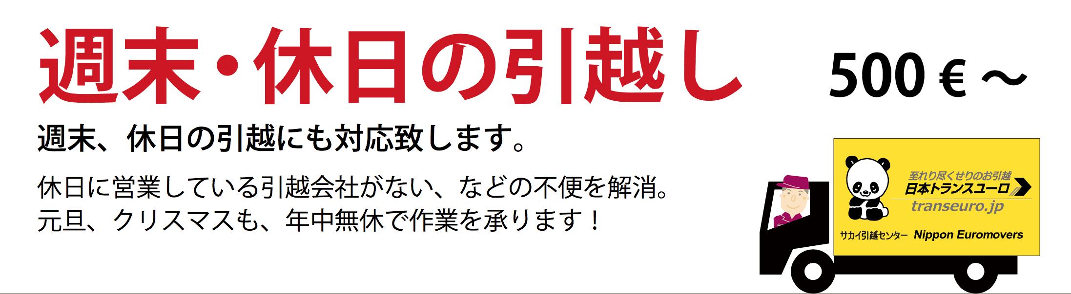 syumatsu-hikkoshi