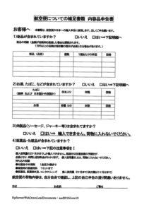 koku_bin_hosoku_shorui_naiyo_hin_sinkokusho_asof2018june19_1