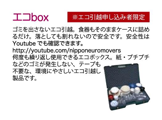 エコBOX2