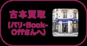 BookOffParis