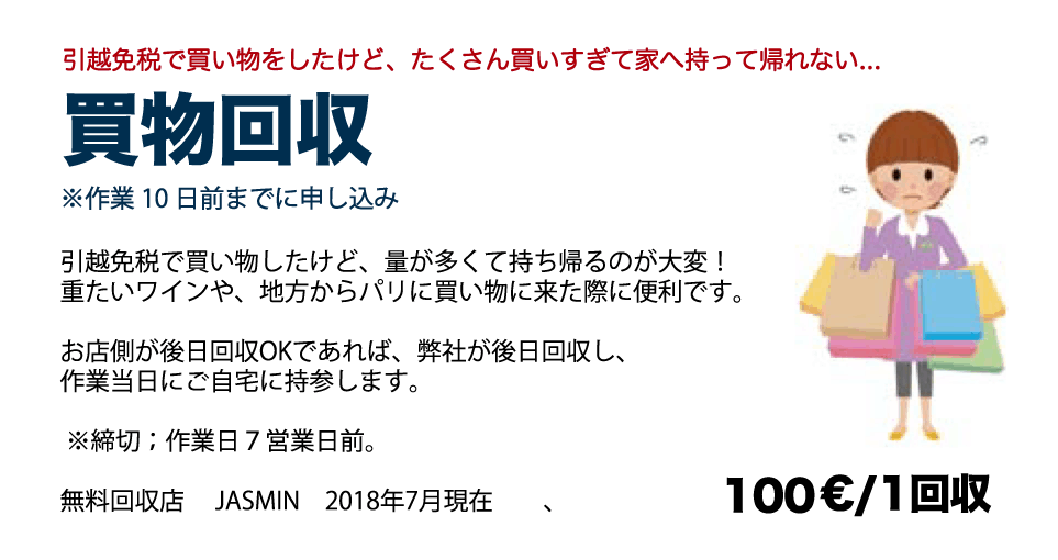 kaimono-kaishu