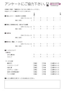 kokyaku-manzokudo-chosa