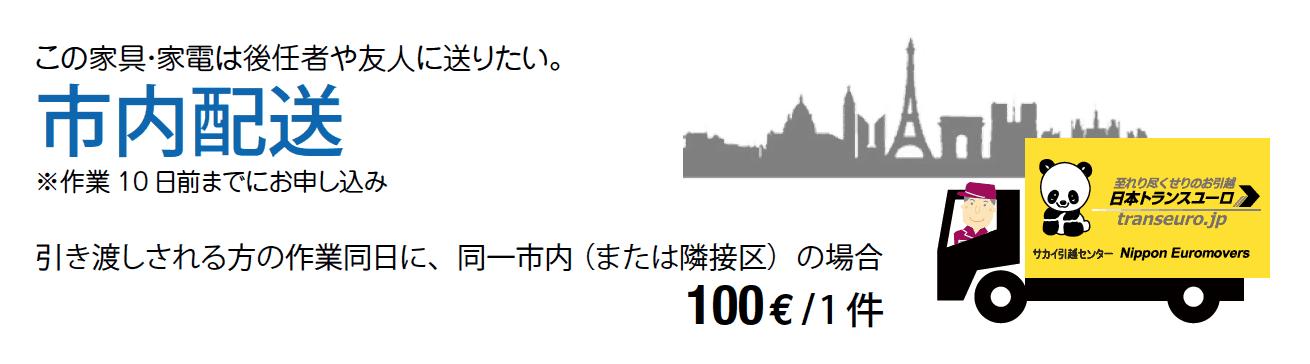 shinai-haisou