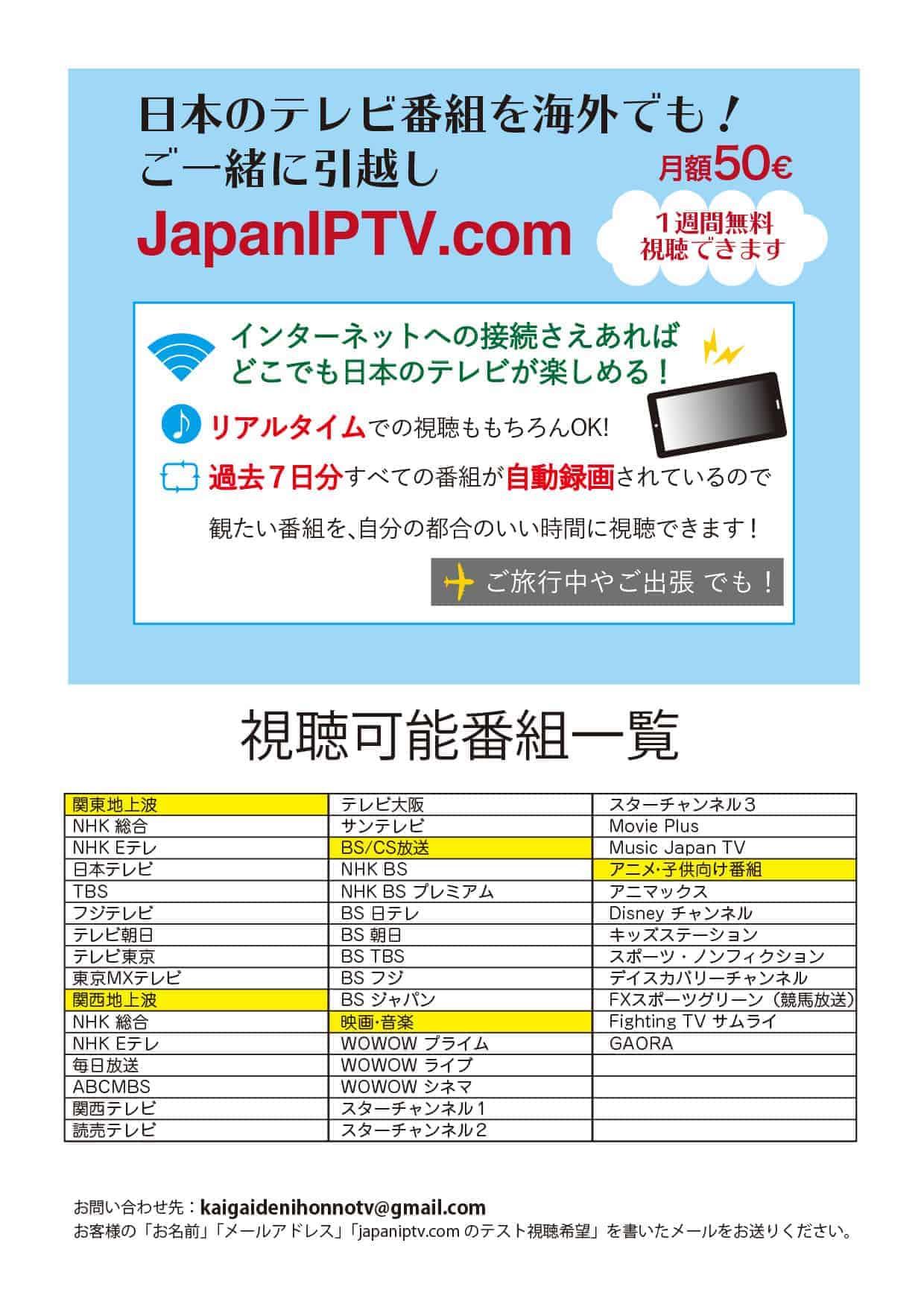 JAPANIPTV