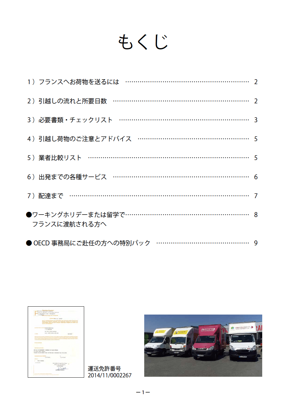 brochure_Transeuro_from_japan_03