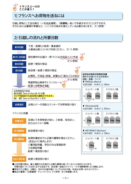brochure_Transeuro_from_japan_04