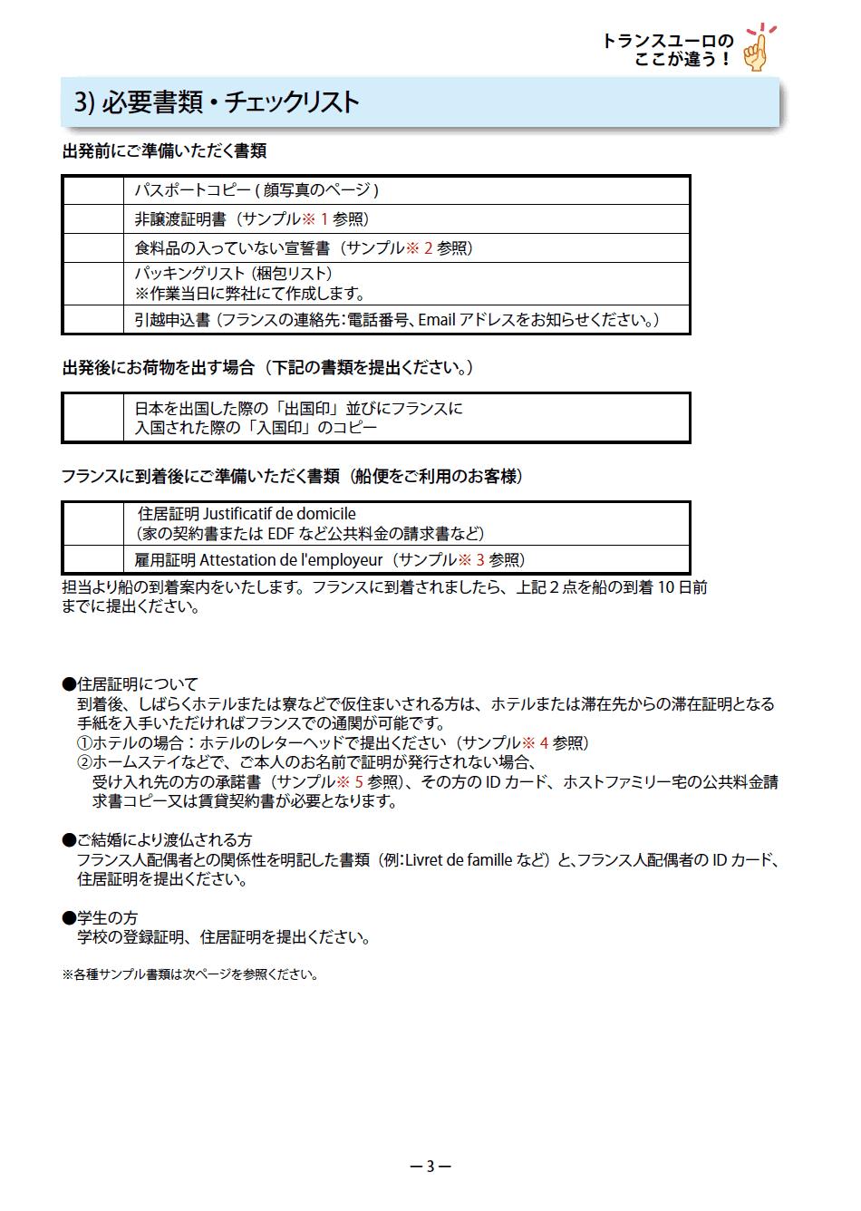 brochure_Transeuro_from_japan_05