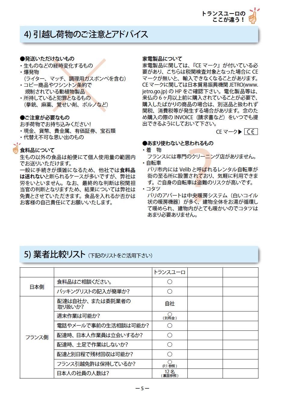 brochure_Transeuro_from_japan_07