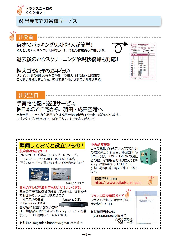 brochure_Transeuro_from_japan_08