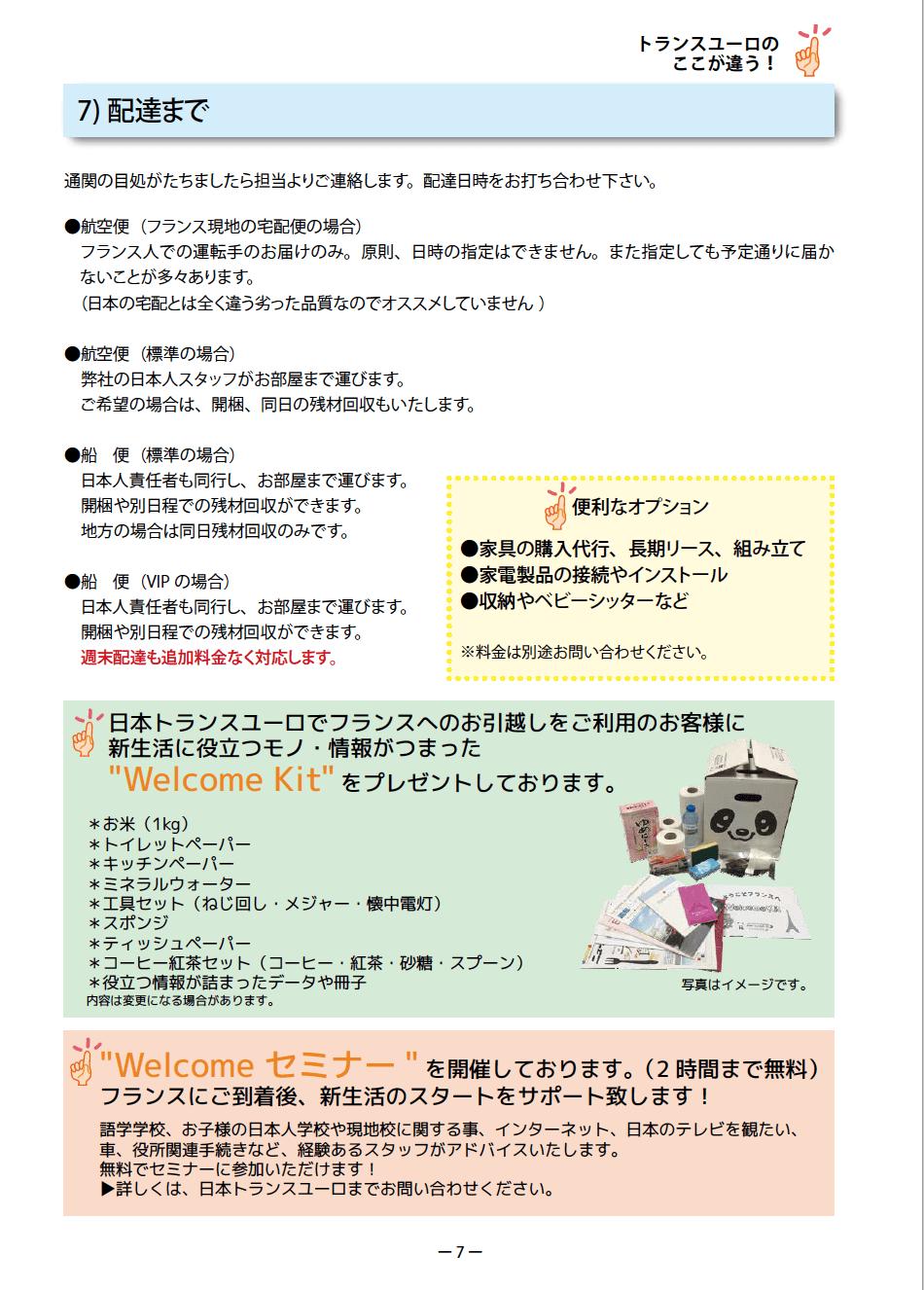 brochure_Transeuro_from_japan_09