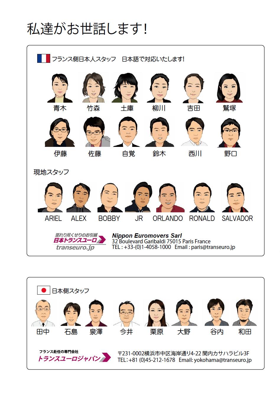 brochure_Transeuro_from_japan_12