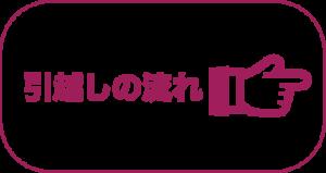 hikkoshi_nagare
