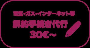 kaiyaku_tetuduki_daiko
