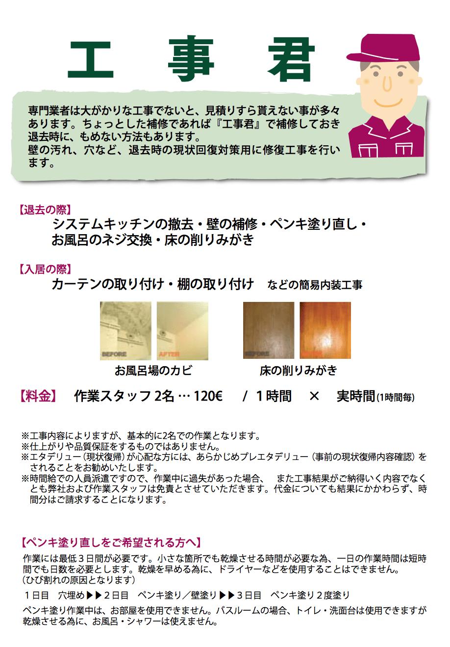 kouji-kun