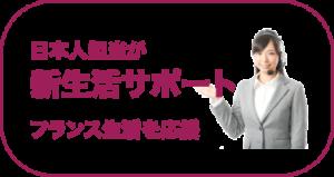shinseikatu_support