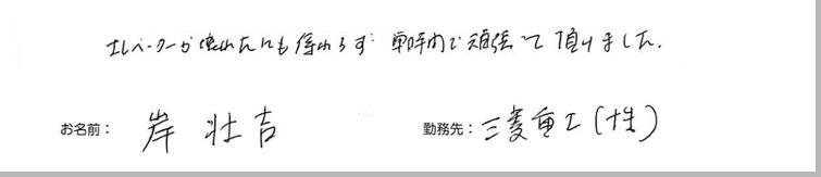 testimonial_2014_1