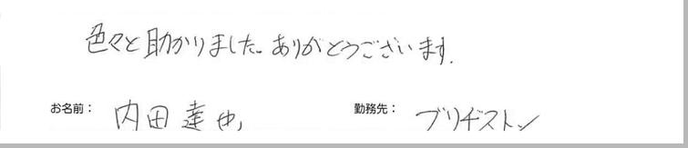 testimonial_2014_10