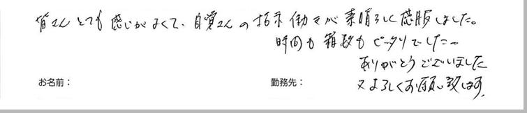 testimonial_2014_15