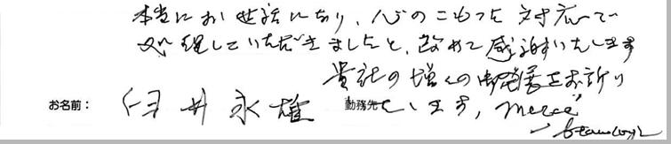 testimonial_2014_17