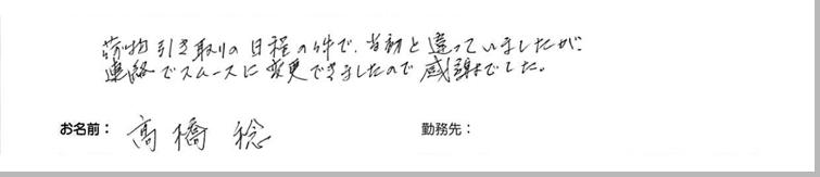 testimonial_2014_19