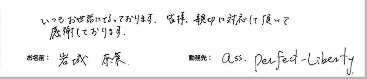 testimonial_2014_21