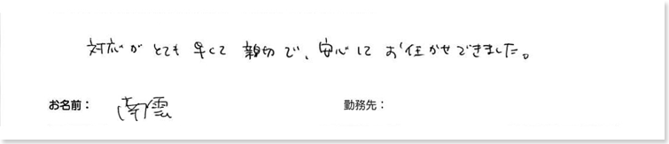 testimonial_2014_22