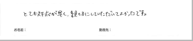 testimonial_2014_23