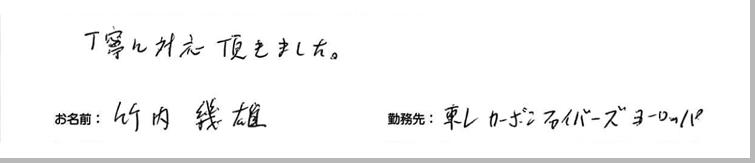 testimonial_2014_24