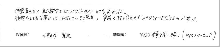 testimonial_2014_3