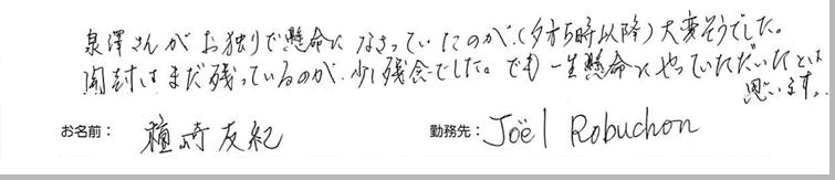 testimonial_2014_30