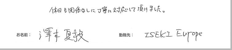 testimonial_2014_32