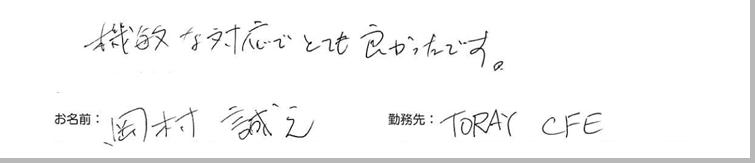 testimonial_2014_33