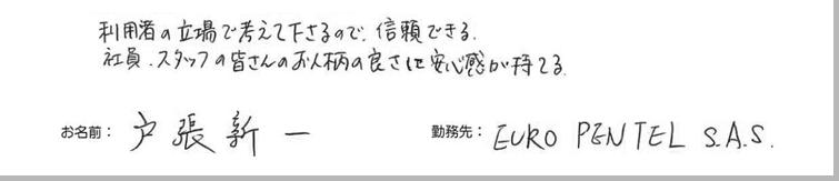 testimonial_2014_37