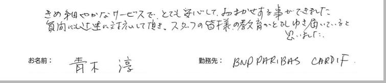 testimonial_2014_40