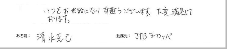 testimonial_2014_45
