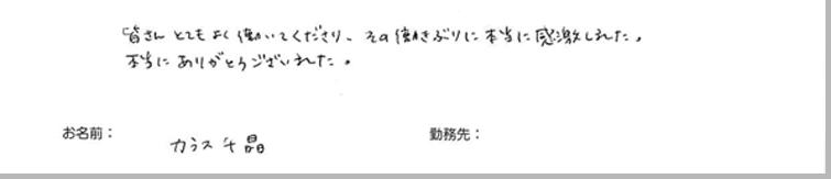 testimonial_2014_46