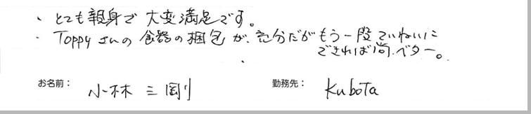 testimonial_2014_5
