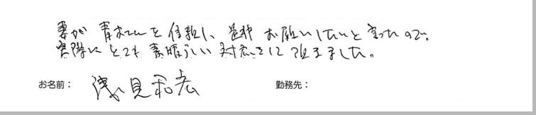 testimonial_2014_50