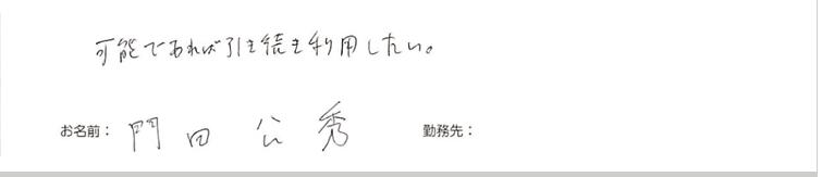 testimonial_2014_53