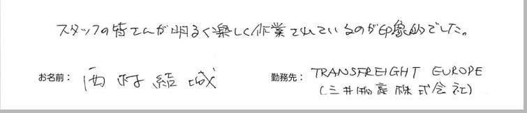 testimonial_2014_55