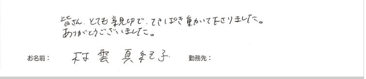testimonial_2014_56
