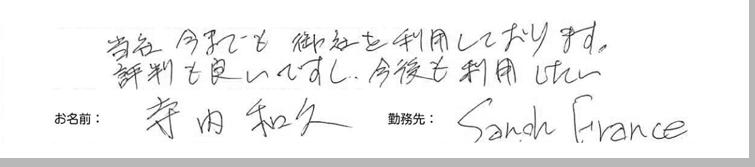 testimonial_2014_64