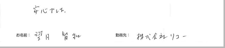testimonial_2014_7
