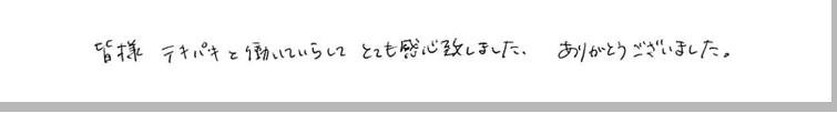 testimonial_2014_70