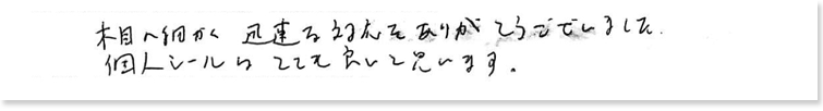 testimonial_2014_71
