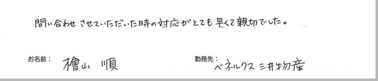 testimonial_2014_73